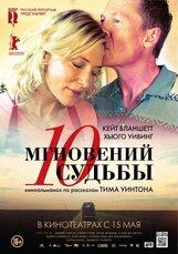 Постер к фильму «10 мгновений судьбы»