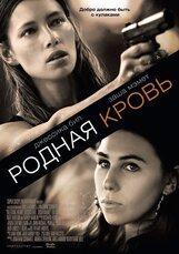 Постер к фильму «Родная кровь»