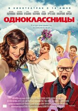 Постер к фильму «Одноклассницы»