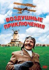 Постер к фильму «Воздушные приключения»