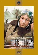 Постер к фильму «Торпедоносцы»