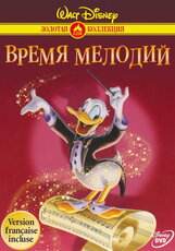 Постер к фильму «Время мелодий»
