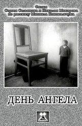Постер к фильму «День ангела»