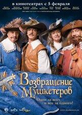 Постер к фильму «Возвращение мушкетеров»