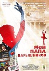 Постер к фильму «Мой папа Барышников»