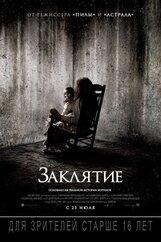 Постер к фильму «Заклятие»