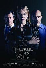 Постер к фильму «Прежде, чем я усну»