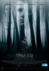 Постер к фильму «Горные огни»