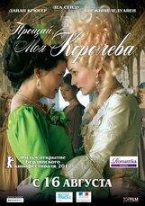 Постер к фильму «Прощай, моя королева»