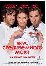 Постер к фильму «Вкус средиземного моря»