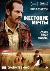 Постер к фильму «Жестокие мечты»