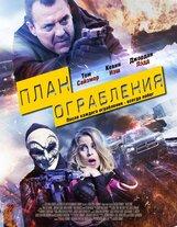 Постер к фильму «План ограбления»
