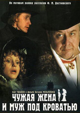 Постер к фильму «Чужая жена и муж под кроватью»