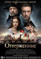 Постер к фильму «Отверженные IMAX»