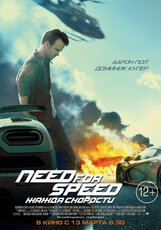 Постер к фильму «Need for speed: Жажда скорости 3D»