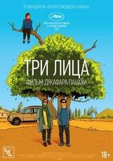 Постер к фильму «Три лица»