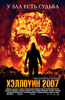 Постер к фильму «Хэллоуин 2007»