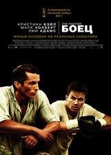 Постер к фильму «Боец»