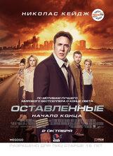 Постер к фильму «Оставленные»