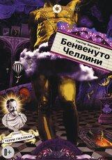 Постер к фильму «Бенвенуто Челлини»