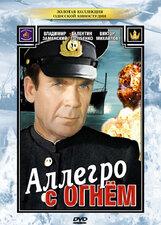 Постер к фильму «Аллегро с огнем»