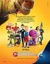 Постер к фильму «В гости к Робинсонам 3D»