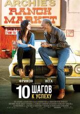 Постер к фильму «10 шагов к успеху»