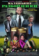 Постер к фильму «Маленькие разбойники»
