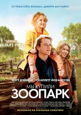 Постер к фильму «Мы купили зоопарк»