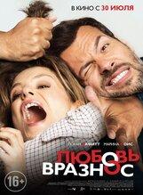 Постер к фильму «Любовь вразнос»