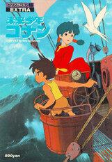 Постер к фильму «Конан - мальчик из будущего»