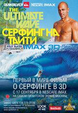 Постер к фильму «Серфинг на Таити IMAX 3D»