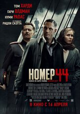 Постер к фильму «Номер 44»