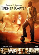 Постер к фильму «Тренер Картер»
