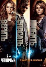 Постер к фильму «Я - Четвертый»