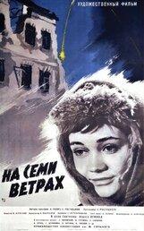 Постер к фильму «На семи ветрах»