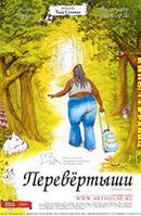 Постер к фильму «Перевертыши»
