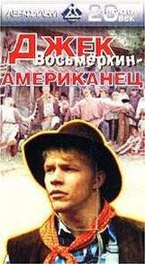 Постер к фильму «Джек Восьмеркин, американец»
