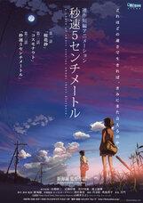 Постер к фильму «Пять сантиметров в секунду»