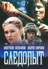 Постер к фильму «Следопыт»