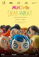 Постер к фильму «Жизнь кабачка»