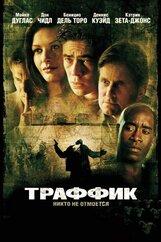 Постер к фильму «Траффик»