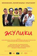 Постер к фильму «Жулики»