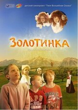 Постер к фильму «Золотинка»