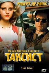 Постер к фильму «Таксист»