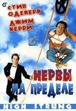 Постер к фильму «Нервы на пределе»