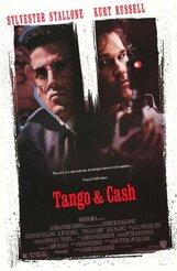 Постер к фильму «Танго и Кэш»