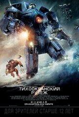 Постер к фильму «Тихоокеанский рубеж IMAX 3D»