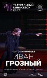 Постер к фильму «Иван Грозный»
