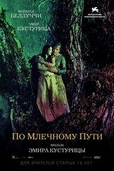 Постер к фильму «По млечному пути»